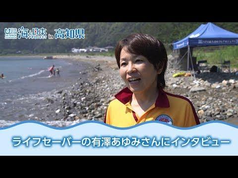 トライアスリートに聞く 海へのそなえ 日本財団 海と日本PROJECT in 高知県 2018 #06