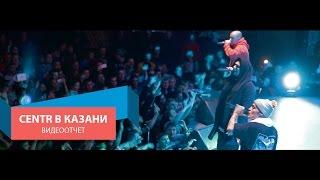 CENTR в Казани | Видеоотчет
