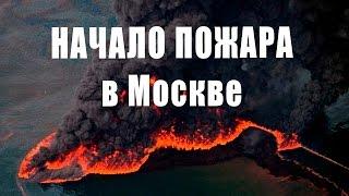 НАЧАЛО ПОЖАРА нефтепровода в Марьино на Москва реке 12 августа 2015