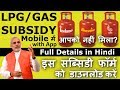 Download LPG Gas Bank Linking Form | LPG Gas Subsidy Check | Gas Cylinder Subsidy details in Hindi