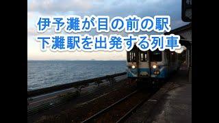 予讃線下灘駅を出発する普通列車