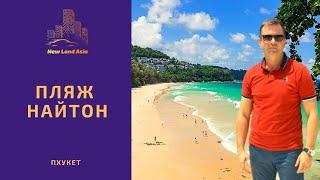 Недвижимость на Пхукете Купить недвижимость на Пхукете у пляжа Наи тон Купить квартиру на Пхукете