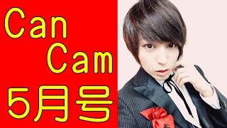 蒼井翔太 CanCam5月号に声優特集で載るよ! チャンネル登録お願いしま...