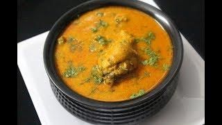 chicken korma recipe - hyderabadi chicken curry - चिकन कोरमा बनाने की विधि