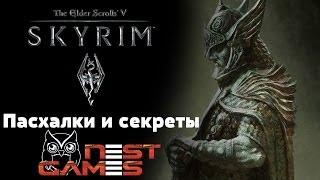 Секреты игр #2 - The Elder Scrolls: Skyrim