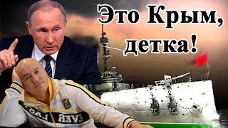 Крейсер Аврора подплывает к Киеву… а нам пофиг - Путин верни Крым!