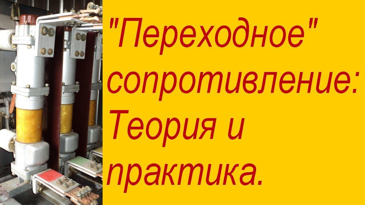 """""""Переходное"""" сопротивление: теория и практика."""