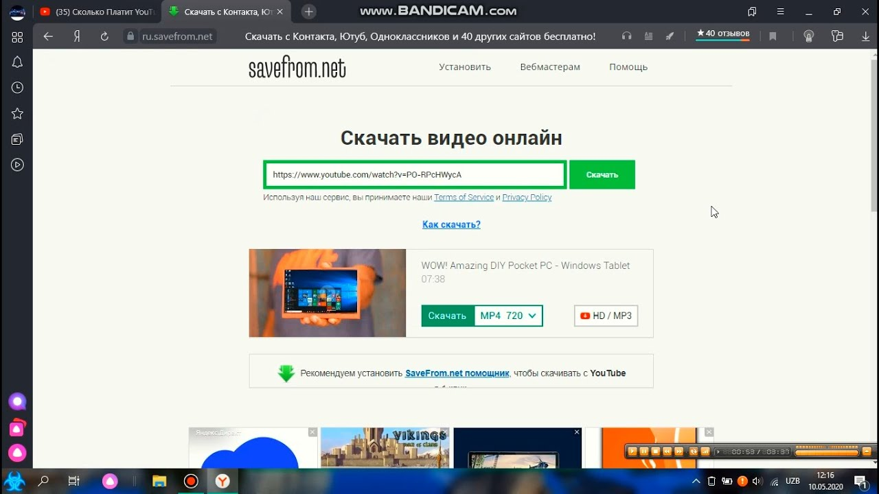 Youtube Video Skachat Bespelatni How To Download Video For You Tube как скачат видео на ютубе Youtube