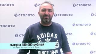 Столото победители в лотерею рапидо секретные секреты выигрыша в лотерею развод отзывы обман рапидо(, 2017-02-14T07:10:28.000Z)