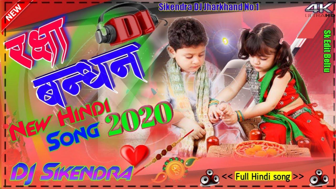Raksha Bandhan Special Song Dj Remix Meri Rakhi Ki Dor Full Hindi Song Hd Video 2020 By Dj Sikendra Youtube