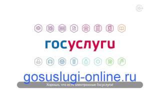 видео Как оформить загранпаспорт через портал ГосУслуг