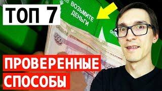 Как заработать в интернет от 500 рублей в день без вложений. Заработок в интернете 2019