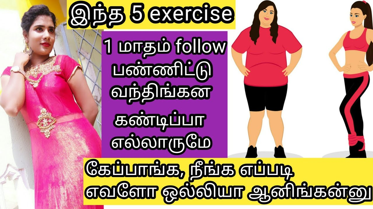 (100% effective) 15 mins Full Body Weight loss Exercise / kanmani tips