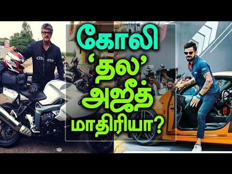 IPL, Virat Kohli has driven the car at a speed of 300 km - Oneindia Tamil