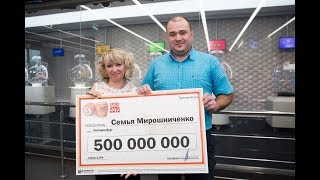 Победитель «Русского  лото» нашелся/ Новости