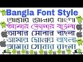 Setup Bangla stylish font on any Editing apps in your android & ios.