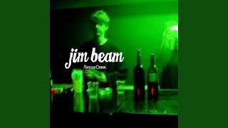 Лёша Свик – Jim Beam