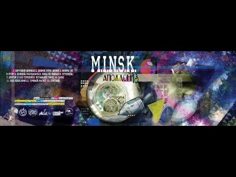"M.I.N.S.K. - ""Аполлон 13"" (2013) | Весь альбом"