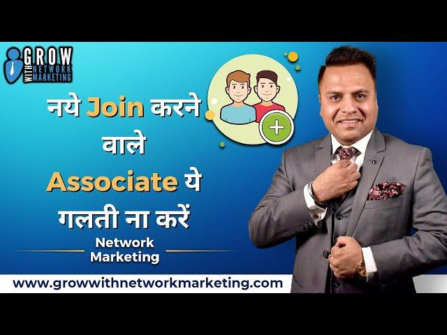 नये Join करने वाले Associate ये गलती ना करें | Jatin Arora | Grow With Network Marketing