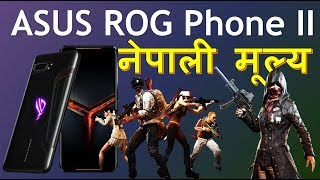 ASUS ROG Phone 2 Price in Nepal | ROG Phone II Price in Nepal | ROG 2 Phone in  Price Nepal