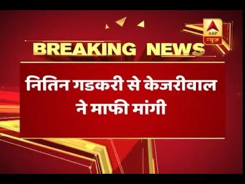 Delhi CM Arvind Kejriwal apologies to Union Minister Nitin Gadkari in Defamation case