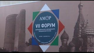 В Москве прошёл VII Форум АМОР