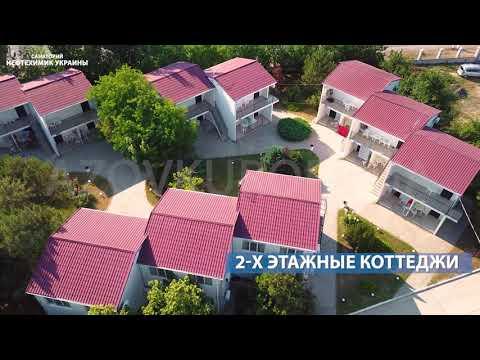 Санаторий Нефтехимик Украины Бердянск сезон 2020 ВИДЕО-ФОТО