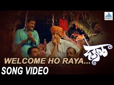 Welcome Ho Raya Welcome - Deool (देऊळ)   Marathi Item Songs DJ   Nana Patekar, Sonali Kulkarni