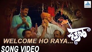 Welcome Ho Raya Welcome - Deool (देऊळ) | Superhit Marathi Songs | Nana Patekar, Sonali Kulkarni