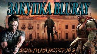 """""""Деньги на Ветер"""" №9: Пополнение коллекции фильмов Blu-Ray"""