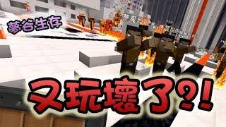 筱瑀Yui『夢谷』#12 又玩壞了?! Ft.柚子糖 ∥ Minecraft YUI 検索動画 13