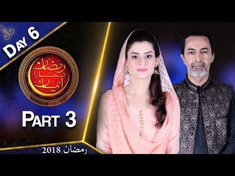 Ramzan Hamara Eman | Iftar Transmission | Part 3 | 22 May 2018