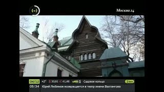 видео дом музей васнецова