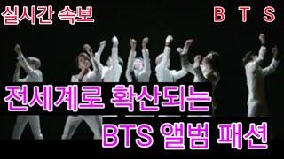 """[BTS] 실시간속보 전세계로 확산되는 """"BTS 앨범 …"""