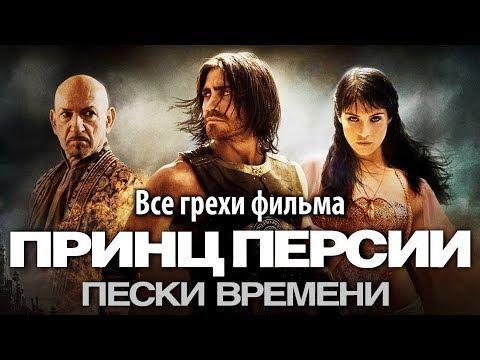"""Все грехи фильма """"Принц Персии: Пески времени"""""""
