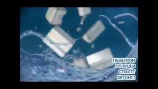 Пенетрон - профессиональная гидроизоляция(Для гидроизоляции бетона, гидроизоляции ванной, бассейнов, подвалов, фундаментов и других сооружений матер..., 2013-01-04T13:18:01.000Z)
