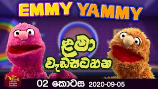 emmy-yammy-episode-08