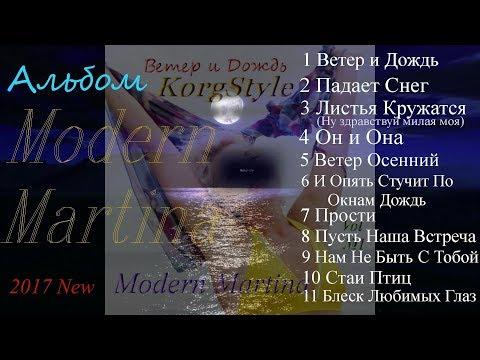 Modern Martina & KorgStyle - (Korg Pa 900)Треки Вошедшие в Альбом... EuroDisco 2017 New