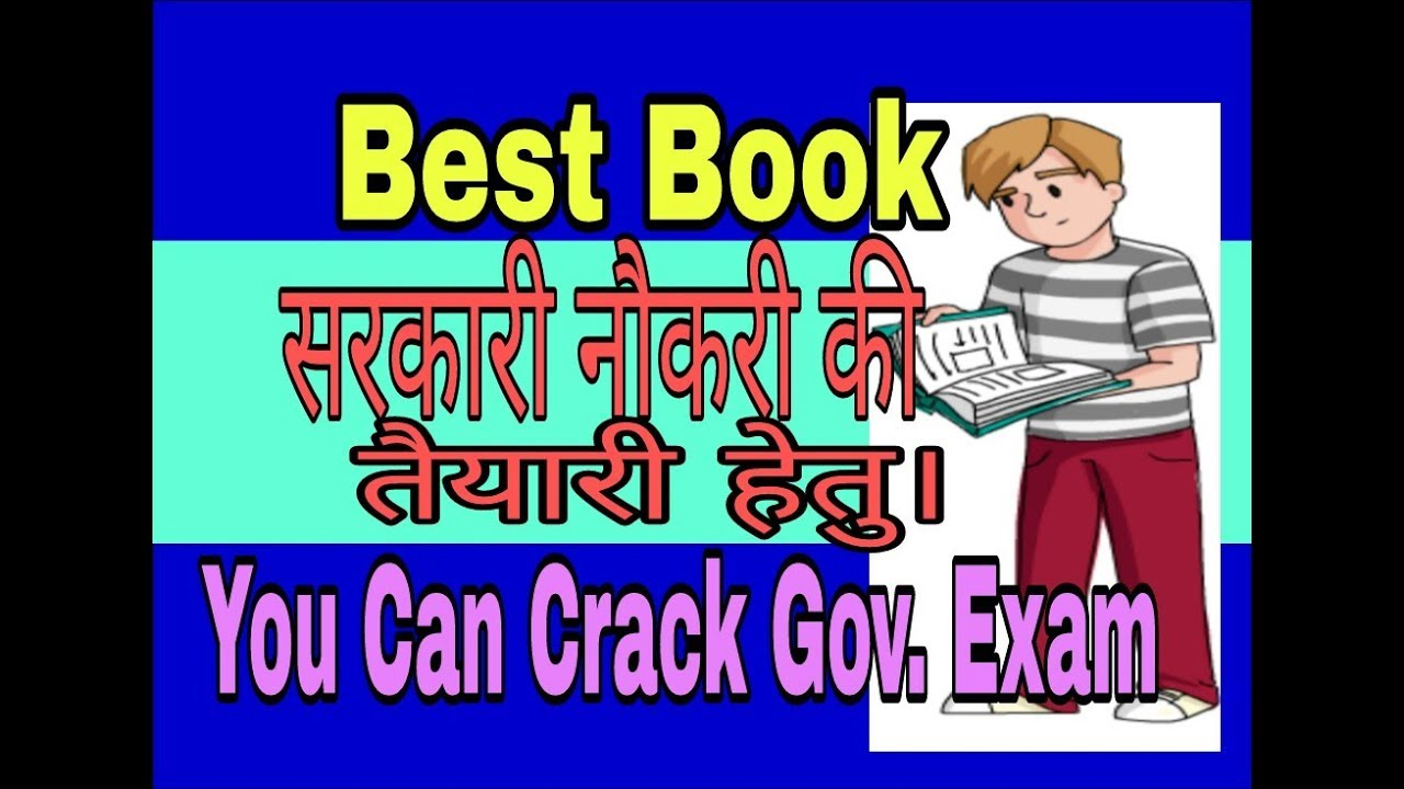 Government Test Book