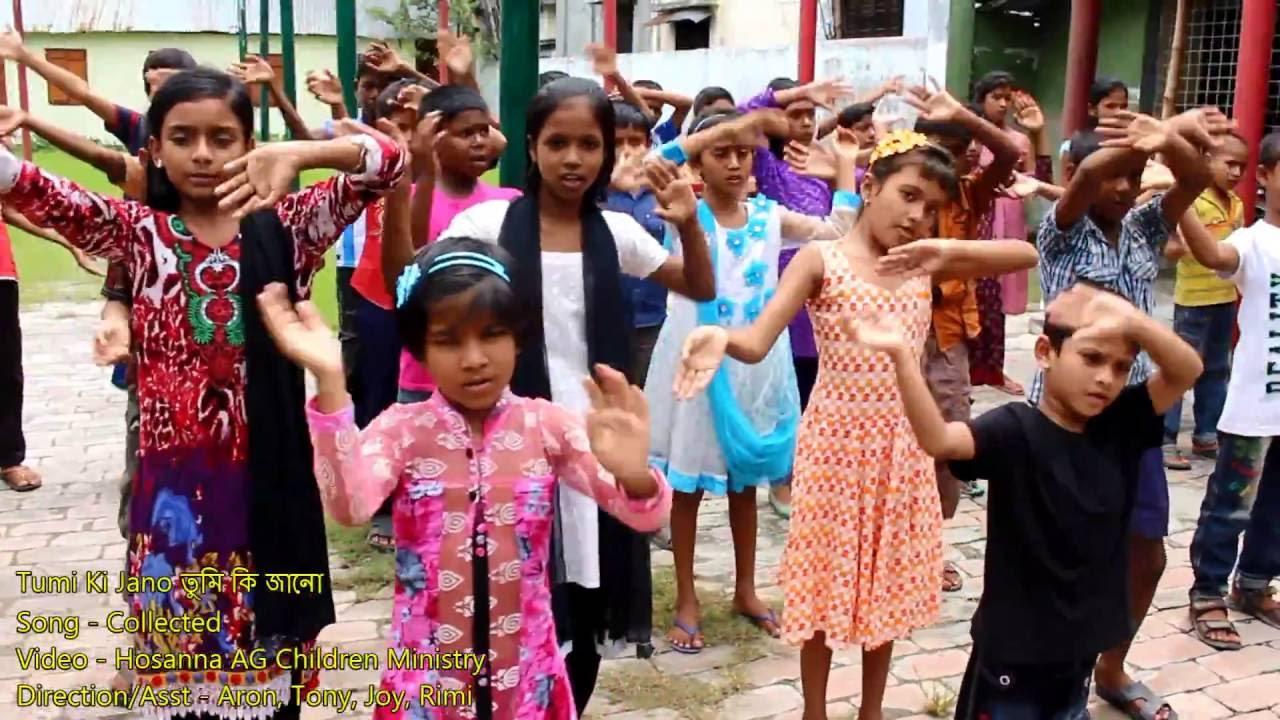 bengali christian children song ত ম ক জ ন how jesus