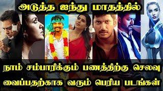 யாருக்காக நீங்க வெயிட் பண்றீங்க | Upcoming Movies Big Cinema Updates | Tamil Cinema News