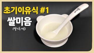 [초기이유식 1] 쌀미음 | 초기1단계, 쌀가루 이용,…