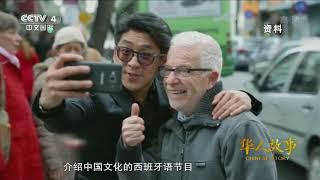 《华人故事》 20191019 林文正——声音的力量/程飞——冠军之路| CCTV中文国际