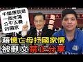 溫家寶憶母文章微信禁分享,「中國應該是一個充滿公平正義的國家...我為此呐喊過、奮鬥過」,20210419聲音檔
