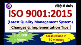 ISO 9001:2015 (Latest Quality Management System) (हिंदी में सीखे) |