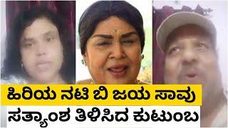 ಹಿರಿಯ ನಟಿ ಬಿ ಜಯ ಸಾವಿನ ಬಗ್ಗೆ ಕುಟುಂಬಸ್ಥರ ಸ್ಪಷ್ಟನೆ   Senior  Actress B Jaya family statement