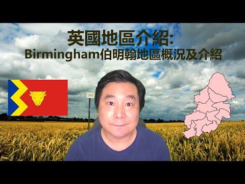 10/08/2020 BNO移居英國手冊之地區介紹: 英國Birmingham伯明翰地區概況及介紹