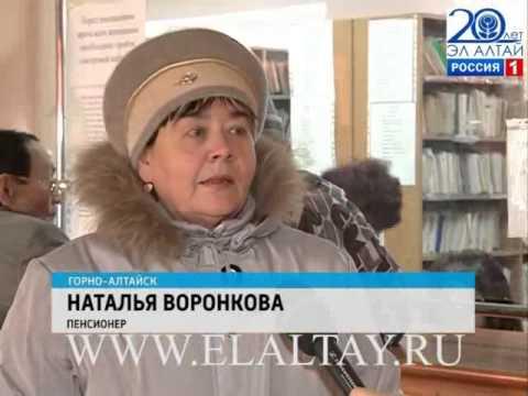 «Электронная регистратура»  в Горно-Алтайске