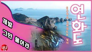 바다낚시 환상의섬 연화도 도보갯바위 낚시 #가족여행 #…