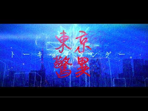 泣き虫☔︎ - トーキョーワンダー。(Official Music Video - Full Size)
